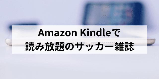 AmazonKindle サッカー雑誌