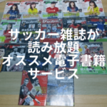 サッカー雑誌 おすすめ 電子書籍サービス