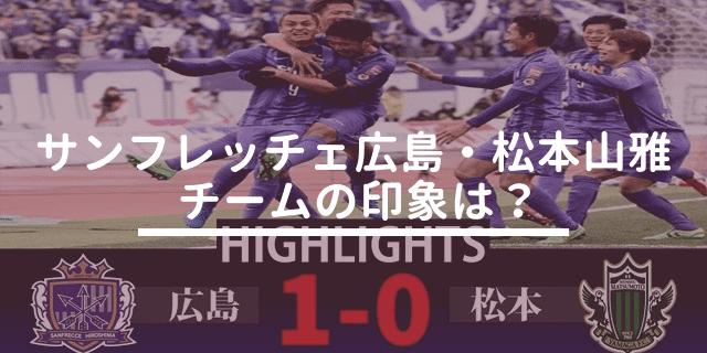松本山雅 サンフレッチェ広島 試合内容