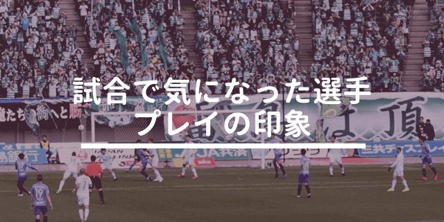 松本山雅 サンフレッチェ広島 注目選手