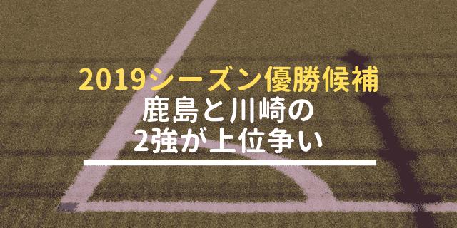 jリーグ 優勝予想 2019