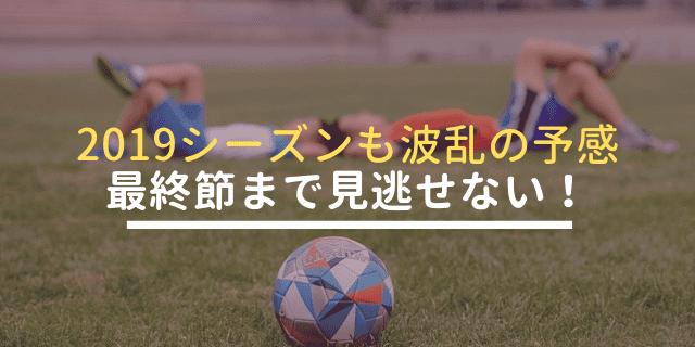 j1 リーグ 順位 予想