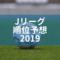 Jリーグ 順位予想 2019