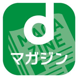 dマガジン