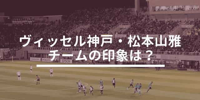 松本山雅 ヴィッセル神戸 試合内容