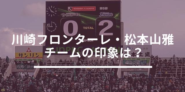 松本山雅 川崎フロンターレ 試合内容