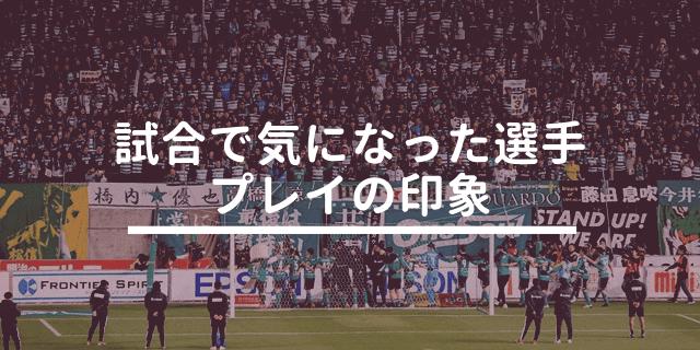 松本山雅 ヴィッセル神戸 注目選手