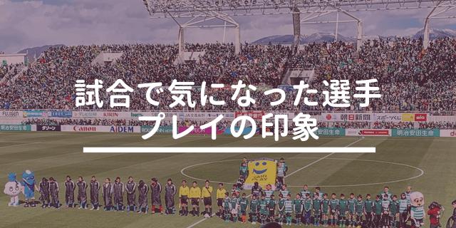 松本山雅 川崎フロンターレ 注目選手