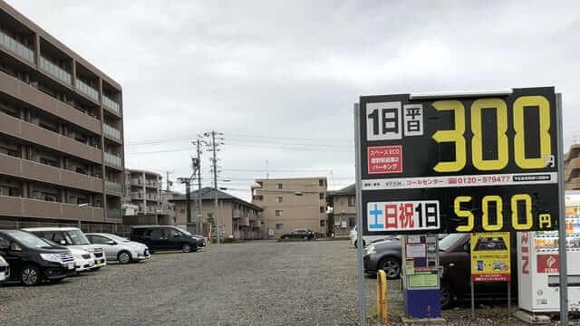 スペースECO 愛野駅前