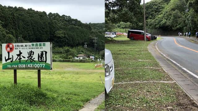 エコパ近くの山本農園駐車場