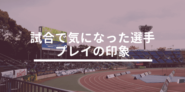 松本山雅 湘南ベルマーレ 注目選手