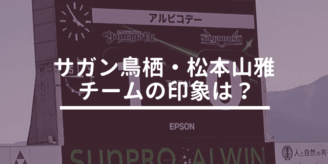 松本山雅 サガン鳥栖 試合内容