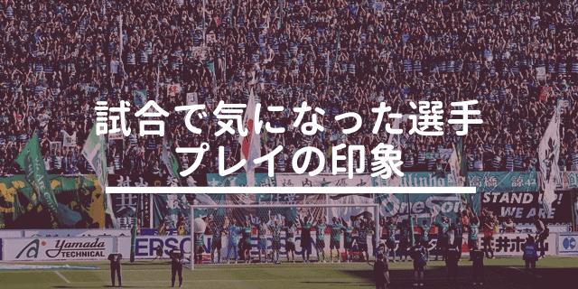 松本山雅 サガン鳥栖 注目選手