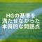ホームグロウン制度を順守できなかった松本山雅
