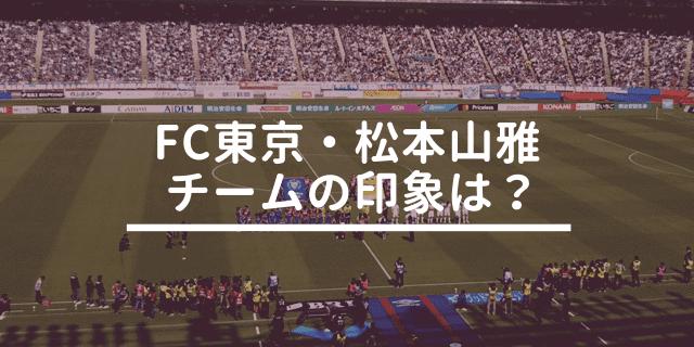 松本山雅 FC東京 試合内容
