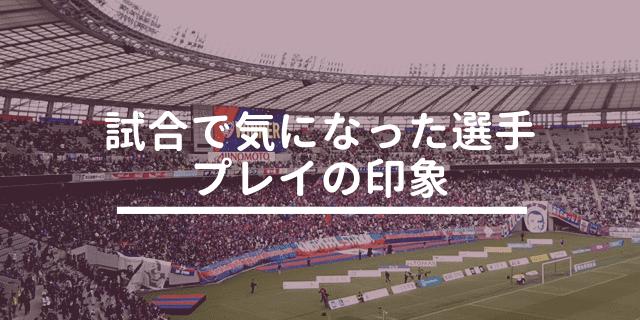 松本山雅 FC東京 注目選手