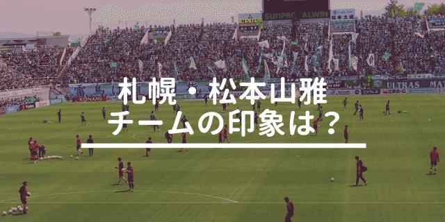 松本山雅 コンサドーレ札幌 試合内容