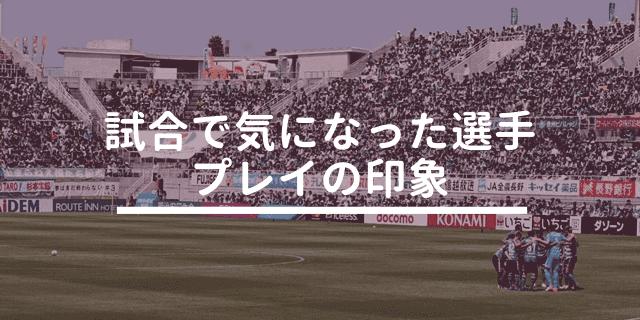 松本山雅 ベガルタ仙台 注目選手