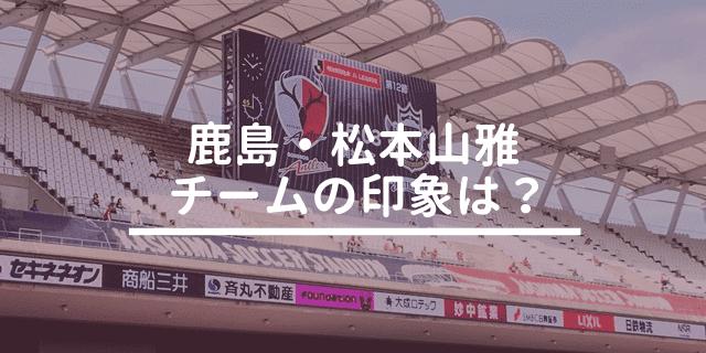 松本山雅 鹿島アントラーズ 試合内容