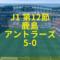 松本山雅 鹿島アントラーズ 2019