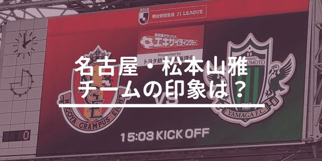 松本山雅 名古屋グランパス 試合内容