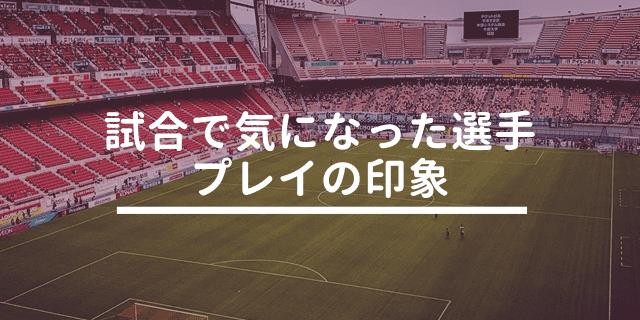 松本山雅 名古屋グランパス 注目選手