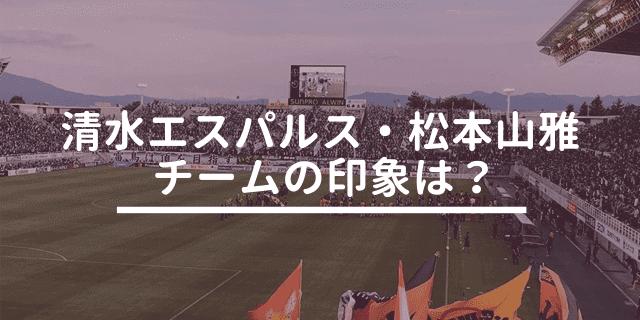 松本山雅 清水エスパルス 試合内容