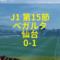 松本山雅 ベガルタ仙台 2019