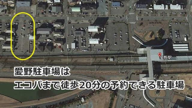 愛野駅近くの予約できる駐車場