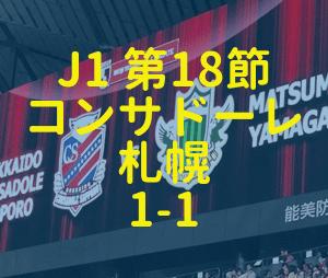 松本山雅 コンサドーレ札幌 2019