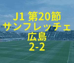 松本山雅 サンフレッチェ広島 2019