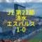 松本山雅 清水エスパルス 2019