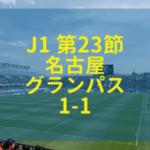 松本山雅 名古屋グランパス 2019