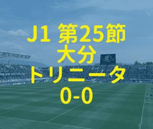 松本山雅 大分トリニータ 2019