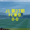 松本山雅 FC東京 2019