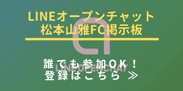 松本山雅のオープンチャット