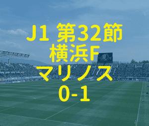 松本山雅 横浜Fマリノス 2019