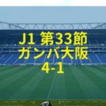 松本山雅 ガンバ大阪 2019