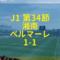 松本山雅 湘南ベルマール 2019