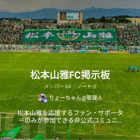 松本山雅fc掲示板 オープンチャット