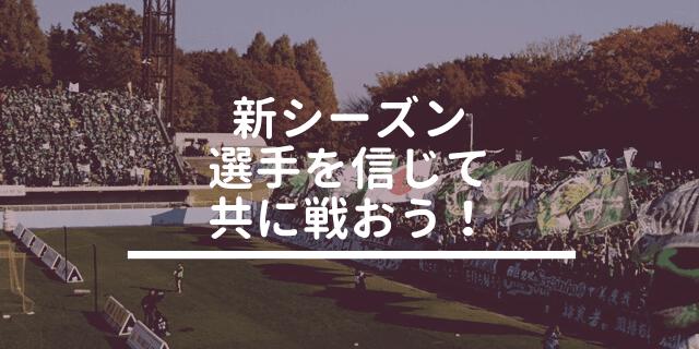 松本山雅 2020 補強