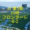 松本山雅×川崎フロンターレ【J1第5節 2019年3月31日】