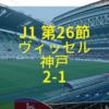 ヴィッセル神戸×松本山雅【J1第26節 2019年9月14日】