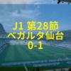 ベガルタ仙台×松本山雅【J1第28節 2019年10月5日】