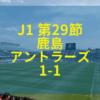 松本山雅×鹿島アントラーズ【J1第29節 2019年10月19日】